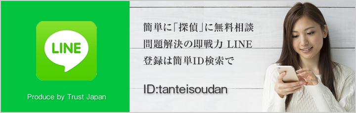 LINE・カカオトーク相談