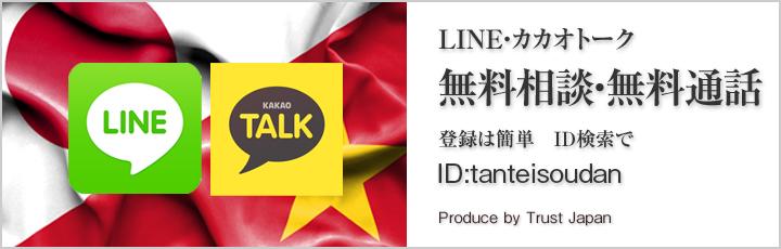 ベトナムからもLINE・カカオトークでご相談ができます。
